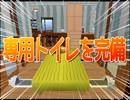 【実況】 夢の欠陥住宅に住もう part2 thumbnail