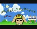 【ニコニコ動画】ドラッグスターでのんびりいくよ。Part4【高崎市編①】を解析してみた