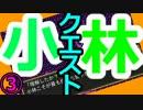【実況】小林さん以外見てはいけません。 03 thumbnail