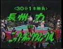 第87位:長州力 VS ニック・ボックウィンクル (初対決) thumbnail