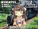 【kokone】銀河鉄道999【カバー】
