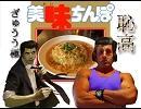 美味○んぽ・DangCong気になる(超スピード!?版)