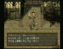 幻水2 とてもせつないプレイ Part11