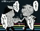 【手描きMAD】罰ゲーム【キヨフジ】