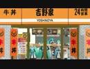 【第12回MMD杯本選】牛丼一筋300年早いのうまいのやっすいn