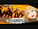 【第12回MMD杯本選】超高校級のMMD thumbnail