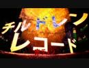 【高音二人】チルドレンレコード【赤ティン×まじ娘】