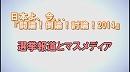 1/3【討論!】東京都知事選と反日メディア[桜H26/2/15]
