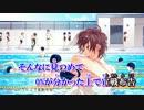 【ニコカラ】告白ライバル宣言《off vocal》ハモリ thumbnail
