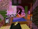 [minecraft] ネザくら!竹モッド紹介編 part2 [ゆっくり実況] thumbnail