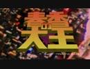 【第12回MMD杯本選】春香の大王【ホメ春香誕生祭】