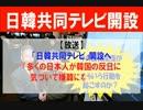 【放送】 「日韓共同テレビ」開設へ~~『多くの日本人が