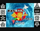 【MUGEN】都道府県対抗!全国一トーナメントpart52【全国編】 thumbnail
