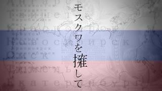 モスクワを擁して / ふる feat. 初音ミク