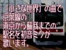 初音ミクが「小さな世界」の曲で、京葉線の駅名を歌いました。