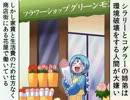 【特撮】『北川怪獣アパート』第121話【漫画】 ‐ ニコニコ動画(原宿)