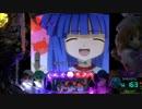 【パチンコ】 CRひぐらしのなく頃に頂 MAX 惨劇16回目 thumbnail