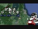 【ニコニコ動画】ゆっくりゼルビス北海道ツーリング 第12章を解析してみた