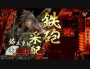 【戦国大戦】ここで勝利を決めるぜぇ!!vs駿才采配【征17国】 thumbnail