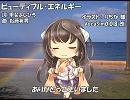 【kokone】ビューティフル・エネルギー【カバー】