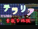 【PCもPS3も】Terraria 【素敵な地獄】 part5 thumbnail