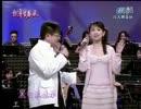 小林幸子+美樹克彦『もしかしてPARTII』台湾語版1…「愛的表示」
