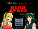 弦巻マキのびデド実況~DeadSpace1