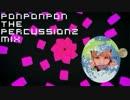 【ニコニコ動画】【リミックス】 きゃりーぱみゅぱみゅ ponponpon (the percussionz mix)を解析してみた