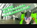 【ニコニコ動画】ぜっ子ちゃんと行く2014札幌モーターショーを解析してみた