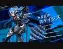 【第12回MMD杯本選】蒼き水底のステイシス【ACMMD】 thumbnail