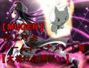 【MUGEN】頂上対決チームトーナメントⅢ【大将は白黒くらい】OP
