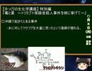 ゆっくりの生化学講座『毒と薬 ~トリカブト保険金殺人事件を例に~』