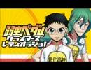 【ニコニコ動画】弱虫ペダル クライマーズレディオっショ! #12(2014.02.17)を解析してみた