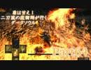 【実況】盾は甘え!二刀流の魔術師が行くダークソウル【DarkSouls】part64