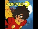 サイボーグ009 OP 「誰がために」 3バージョン