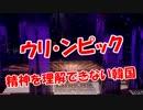 【ニコニコ動画】【ウリ・ンピック】五輪精神を理解できない韓国を解析してみた