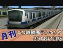【A列車で行こう】月刊ニコ鉄動画ランキング2014年1月版