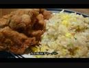 アメリカの食卓 253 なぜか肉々しいカニチャーハンを食す!