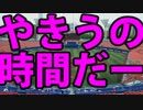 【ニコニコ動画】ゆっくり春までアンダースロー【5回表】を解析してみた