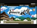 ロマンシング佐賀 thumbnail