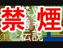 【実況】禁煙中の勇者が禁断症状で幻覚を見ながら戦う 01 thumbnail