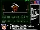 【ゆっくり】真女神転生if...アキラ編RTA1時間53分 2/3【実況】 thumbnail