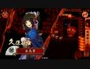 【戦国大戦】久保姫ええぇぇぇぇえぇぇぇ【征1】 thumbnail