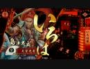 【戦国大戦】 決めるぞ!下剋上 #770 vs大安心ふへん thumbnail