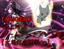 【MUGEN】頂上対決チームトーナメントⅢ【大将は白黒くらい】PART1