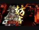 【戦国大戦】 決めるぞ!下剋上 #771 vs愛・夜叉九郎 thumbnail