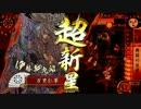【征8国】戦国大戦 三国上がりが厨デッキを探しつつ上を目指す(仮)13 thumbnail