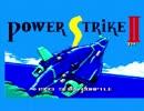 POWER STRIKE II[SMS版実機(PAL) NORMALランク STAGE1-3](1/3)
