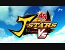 「Jスターズ ビクトリーバーサス」第6弾PV thumbnail