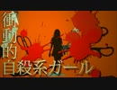 【IA】 衝動的自殺系ガール 【オリジナルMV】
